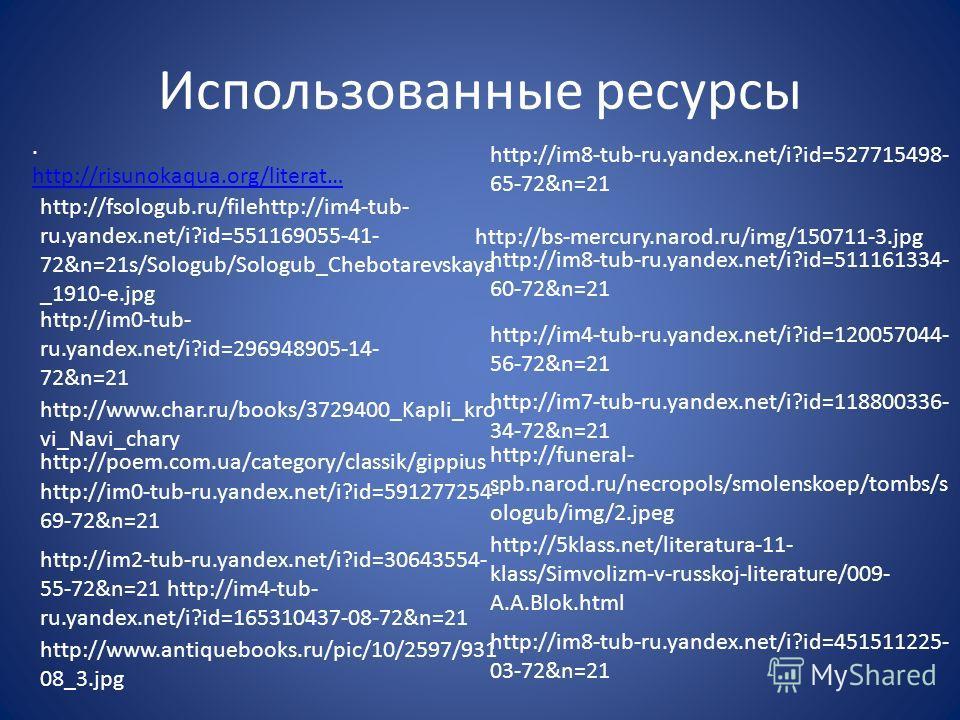 . http://risunokaqua.org/literat… Использованные ресурсы http://im0-tub- ru.yandex.net/i?id=296948905-14- 72&n=21 http://www.char.ru/books/3729400_Kapli_kro vi_Navi_chary http://fsologub.ru/filehttp://im4-tub- ru.yandex.net/i?id=551169055-41- 72&n=21