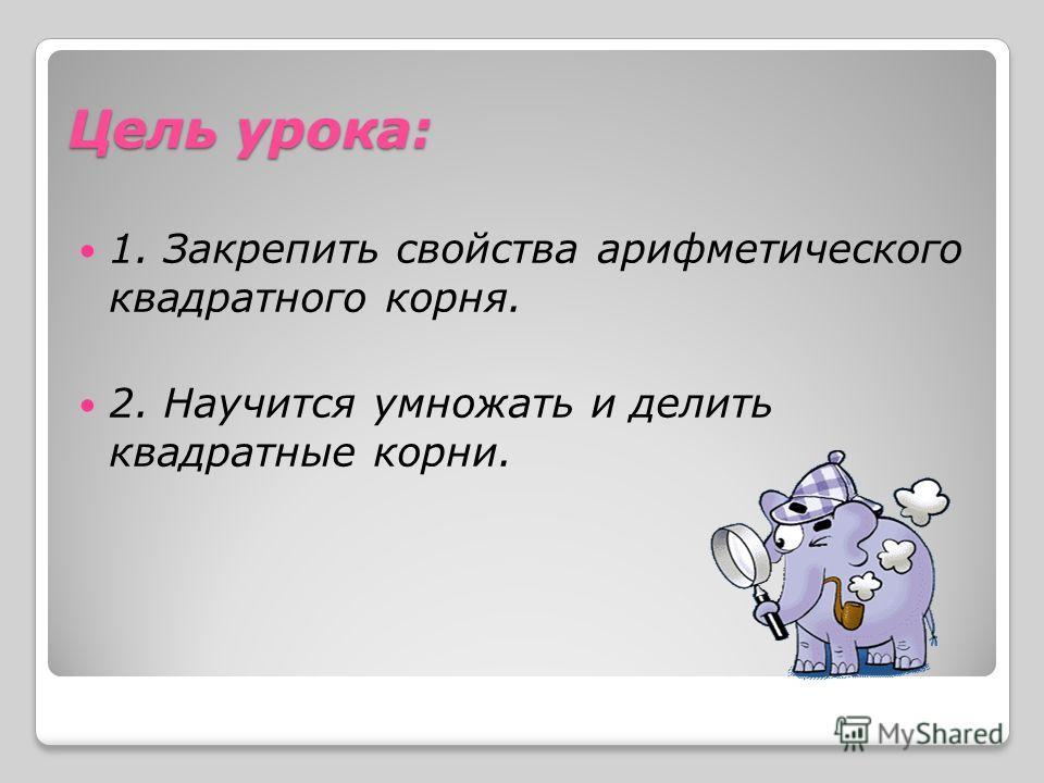 Квадратный корень из произведения и степени 8 класс Новосёлова Е.А. МОУ «Усть-Мосихинская СОШ»