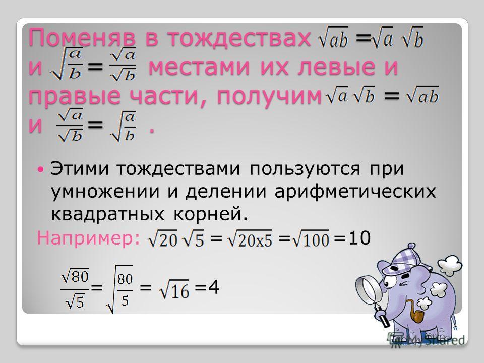 Сформулируйте свойство арифметического квадратного корня из произведения. Вычисли: ; Сформулируйте свойство арифметического квадратного корня из дроби. Вычисли: ;