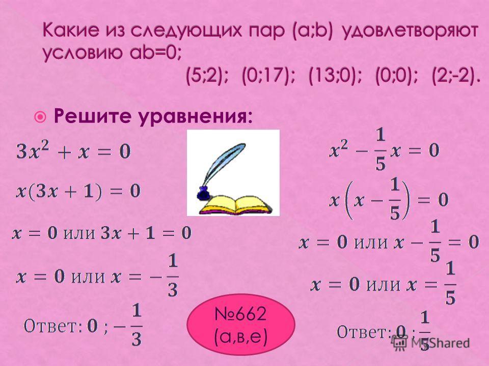 Решите уравнения: 662 (а,в,е)