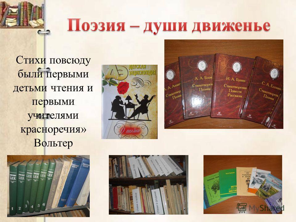 Стихи повсюду были первыми детьми чтения и первыми учителями красноречия» Вольтер