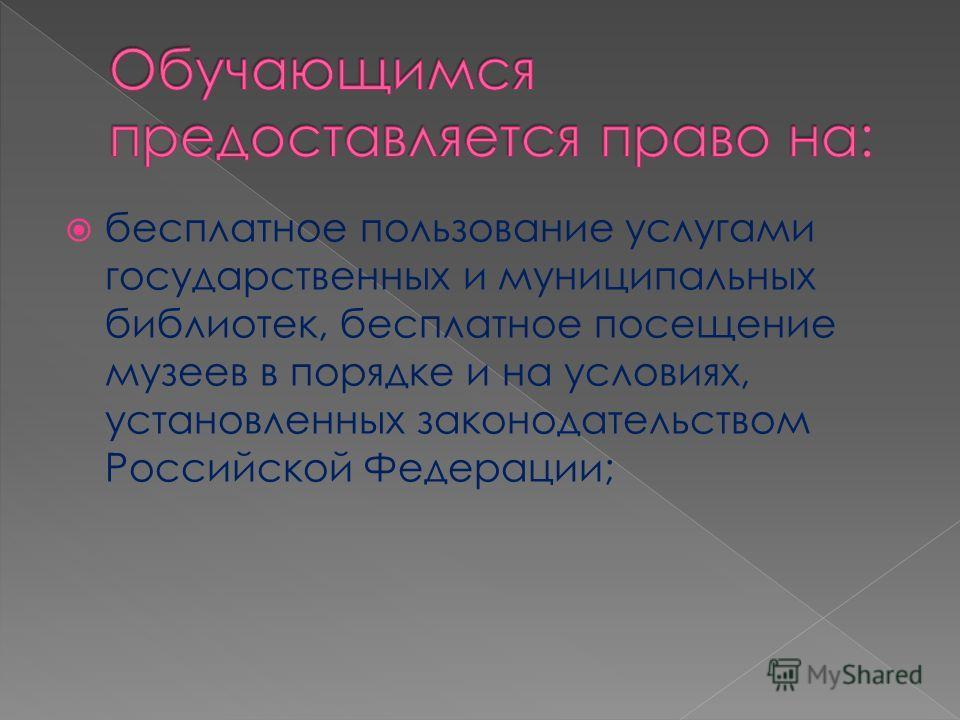 бесплатное пользование услугами государственных и муниципальных библиотек, бесплатное посещение музеев в порядке и на условиях, установленных законодательством Российской Федерации;