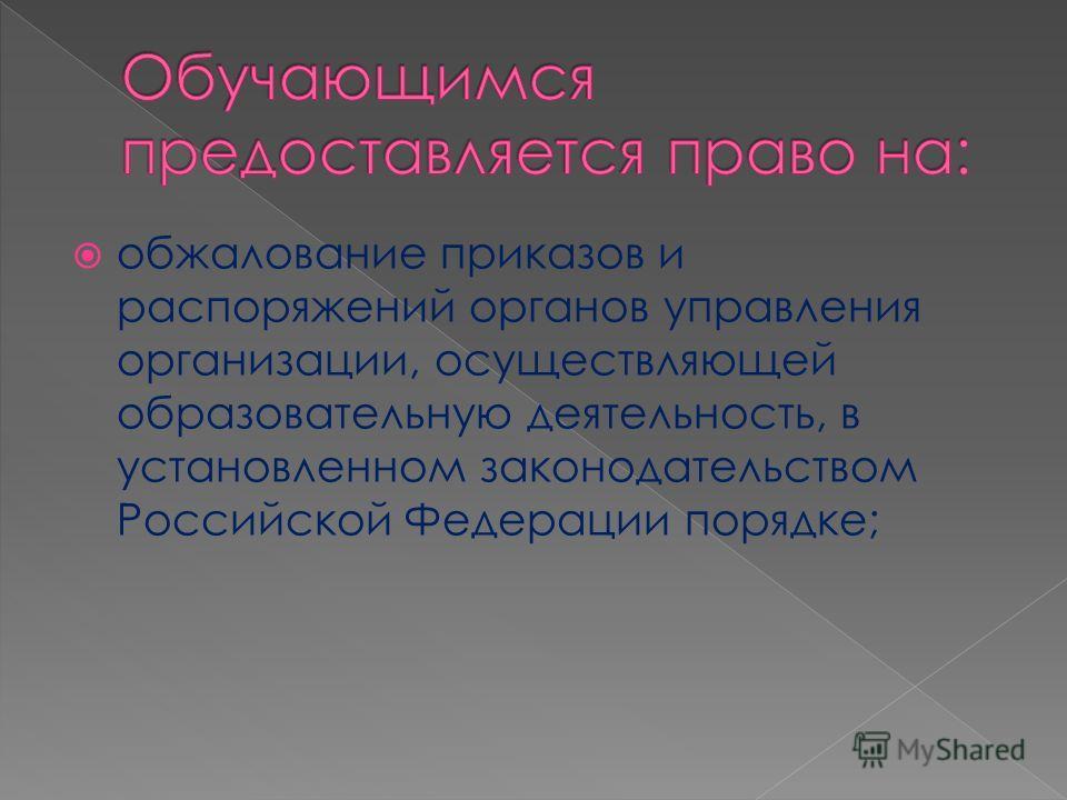 обжалование приказов и распоряжений органов управления организации, осуществляющей образовательную деятельность, в установленном законодательством Российской Федерации порядке;
