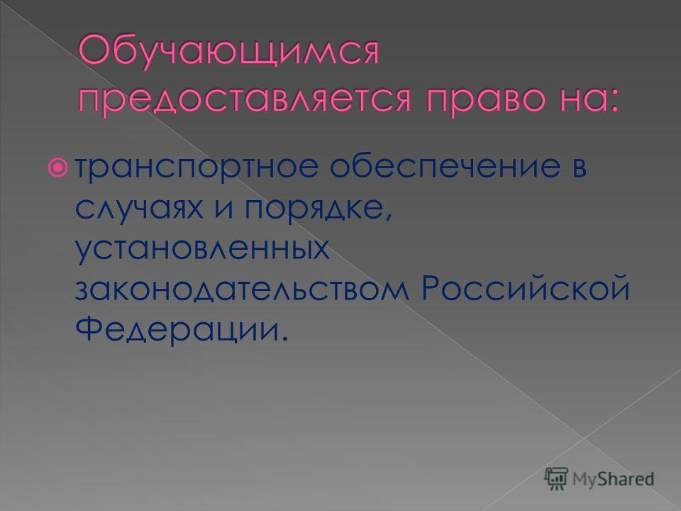 транспортное обеспечение в случаях и порядке, установленных законодательством Российской Федерации.