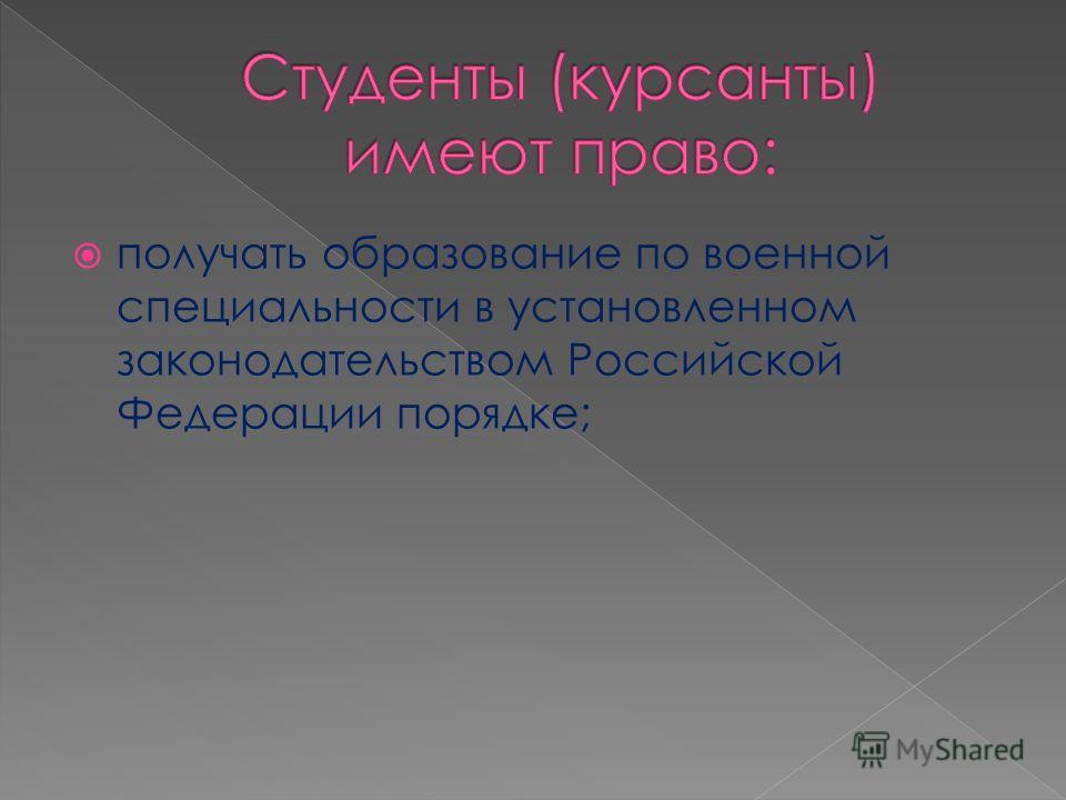 получать образование по военной специальности в установленном законодательством Российской Федерации порядке;