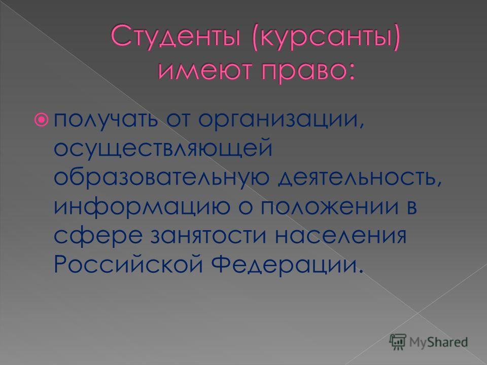 получать от организации, осуществляющей образовательную деятельность, информацию о положении в сфере занятости населения Российской Федерации.