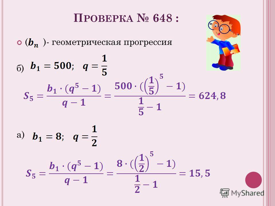 П РОВЕРКА 648 : ( )- геометрическая прогрессия б) а)