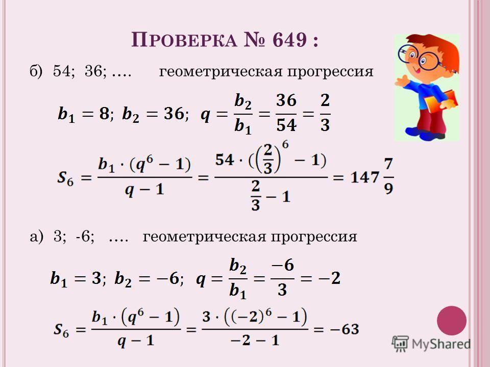 П РОВЕРКА 649 : б) 54; 36; …. геометрическая прогрессия а) 3; -6; …. геометрическая прогрессия