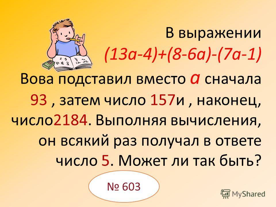 Раскройте скобки и сформулируйте правило: 6a+(x+3b-1)= 5y-(2x-a+b)= (2a-1)+(3+6a)= (7x-4)-(1-2x)= 6a+x+3b-1 5y-2x+a-b 2a-1+3+6a=8a+2 7x-4-1+2x=9x-5