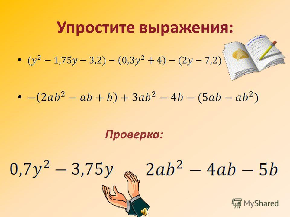 В выражении (13а-4)+(8-6а)-(7а-1) Вова подставил вместо а сначала 93, затем число 157и, наконец, число2184. Выполняя вычисления, он всякий раз получал в ответе число 5. Может ли так быть? 603