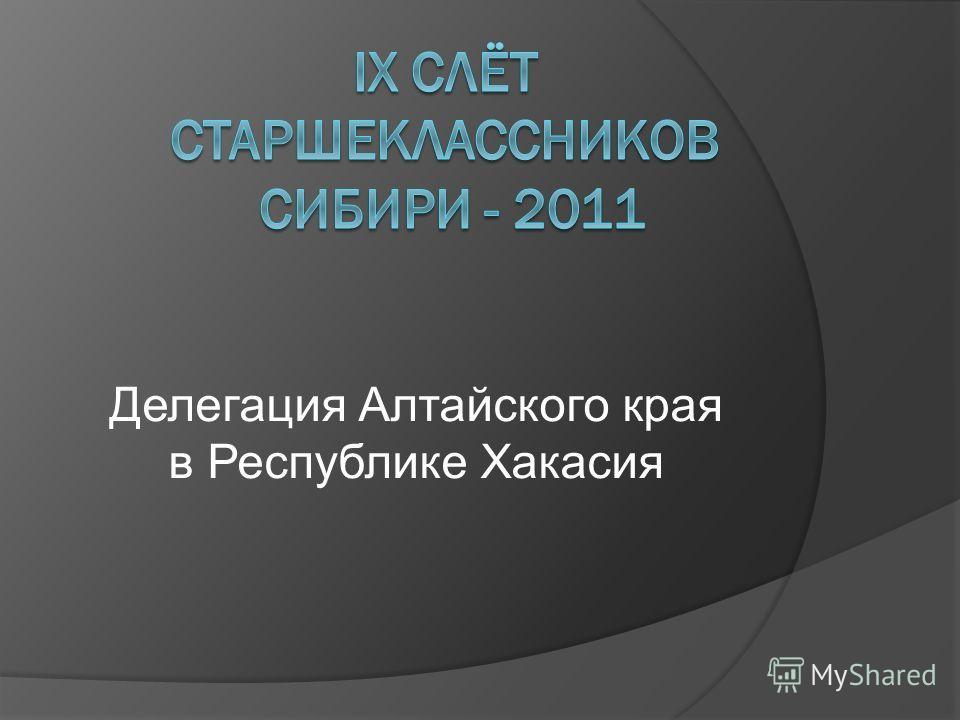 Делегация Алтайского края в Республике Хакасия