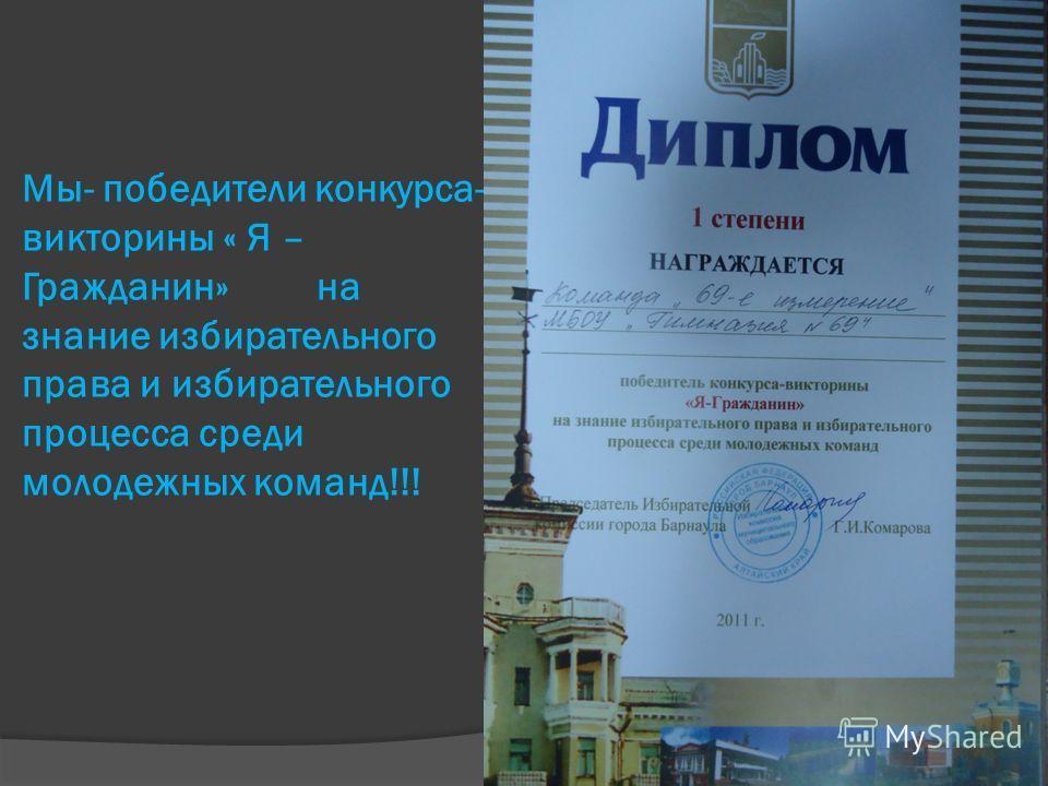 Мы- победители конкурса- викторины « Я – Гражданин» на знание избирательного права и избирательного процесса среди молодежных команд!!!