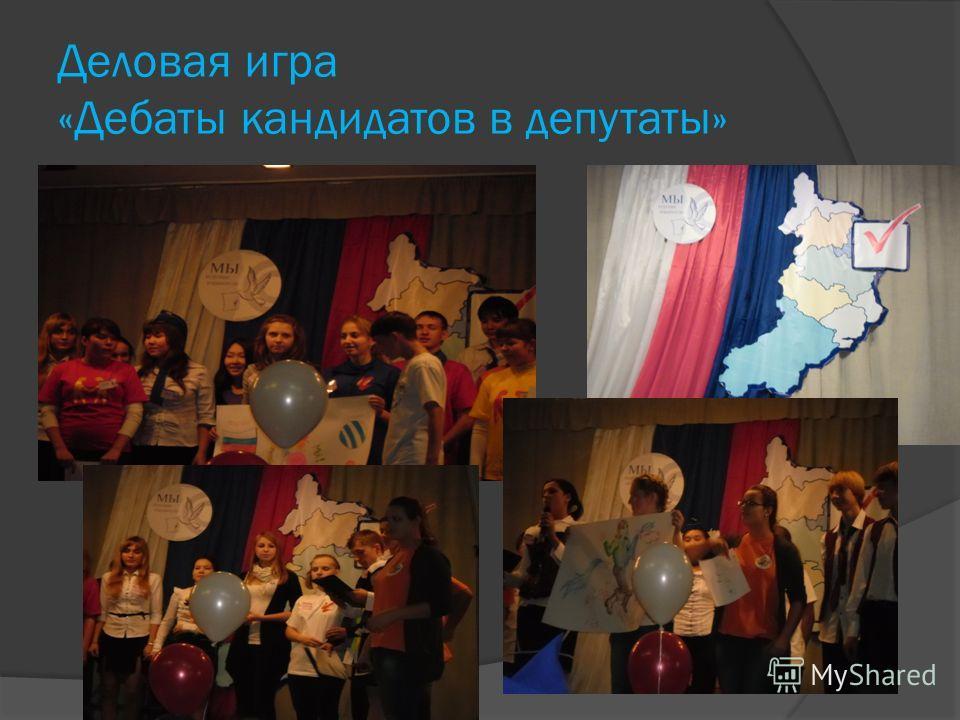 Деловая игра «Дебаты кандидатов в депутаты»