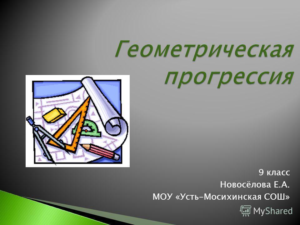 9 класс Новосёлова Е.А. МОУ «Усть-Мосихинская СОШ»