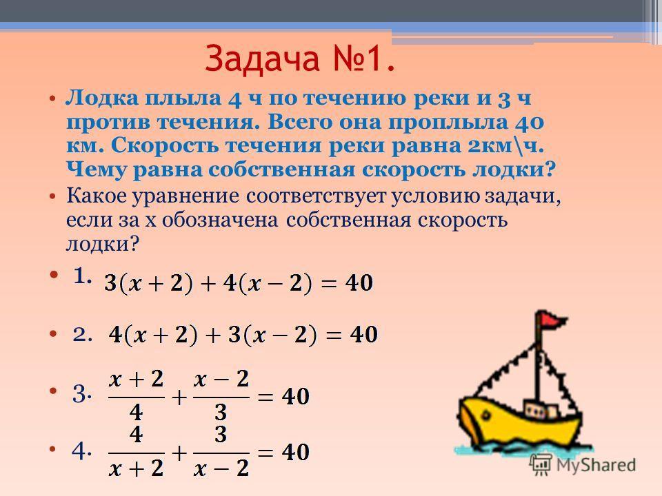 скорость лодки по течению 12.6