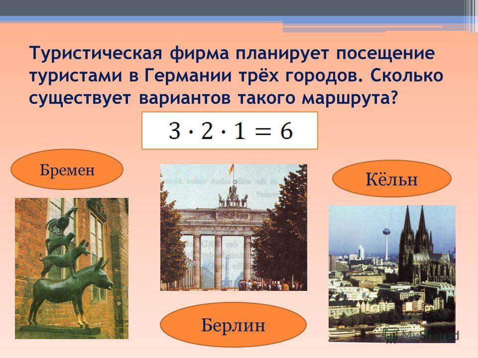 Туристическая фирма планирует посещение туристами в Германии трёх городов. Сколько существует вариантов такого маршрута? Бремен Берлин Кёльн