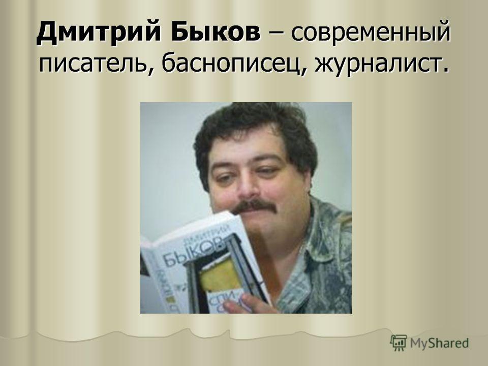 Дмитрий Быков – современный писатель, баснописец, журналист.