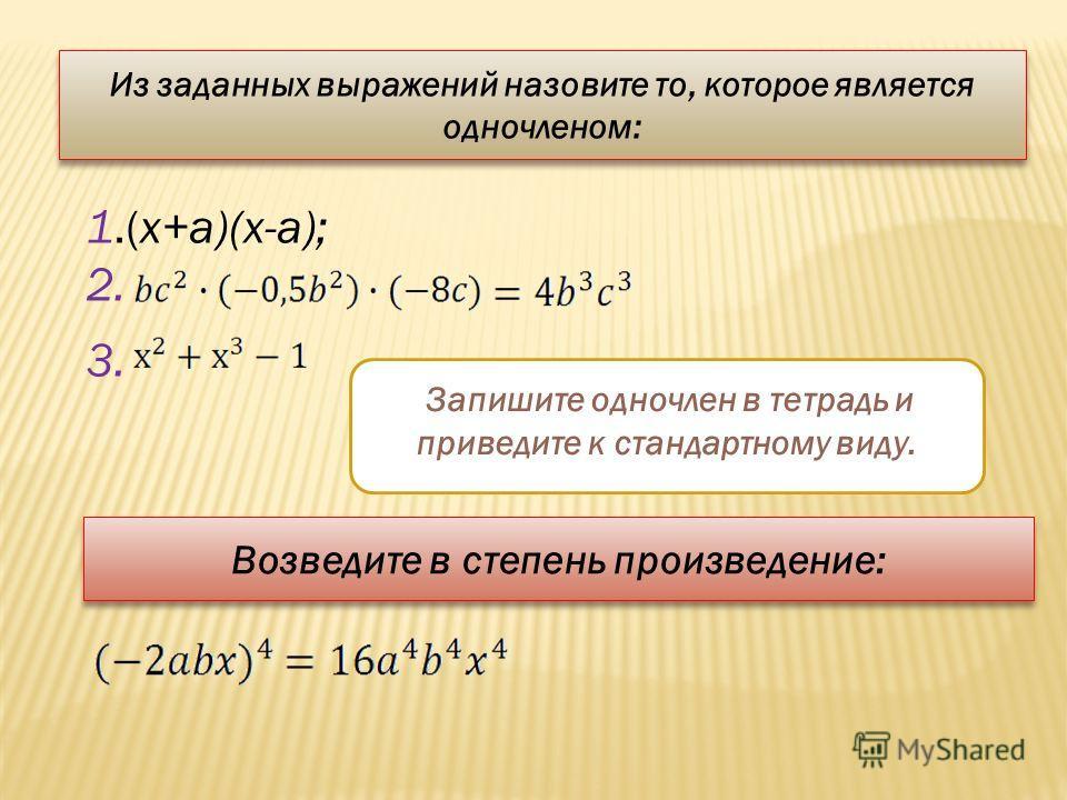 Что называют одночленом? Приведите пример одночлена и назовите его коэффициент. Какой одночлен называют одночленом стандартного вида? Сформулируйте определение степени одночлена.