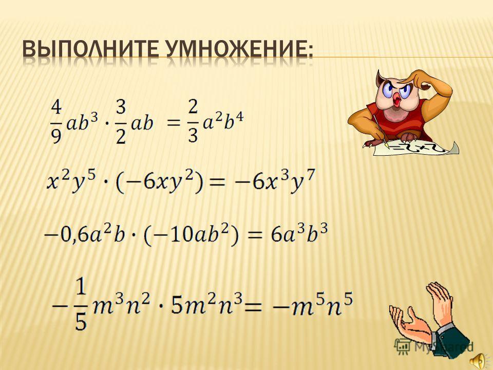 Цель урока: 1. Научиться умножать одночлены и возводить одночлен в степень; 2. Закрепить свойства степени с натуральным показателем.