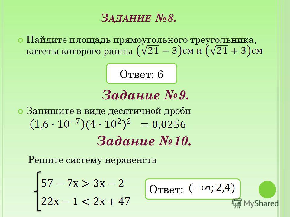 Найдите площадь прямоугольного треугольника, катеты которого равны Задание 9. Запишите в виде десятичной дроби Задание 10. Решите систему неравенств З АДАНИЕ 8. Ответ: 6 Ответ: