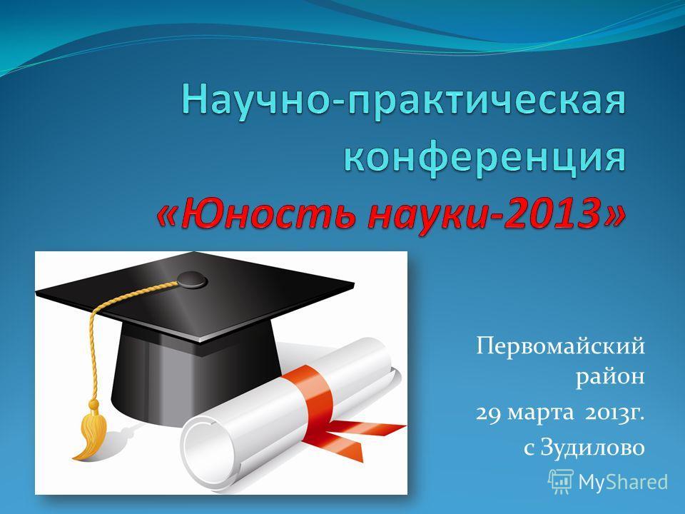 Первомайский район 29 марта 2013г. с Зудилово