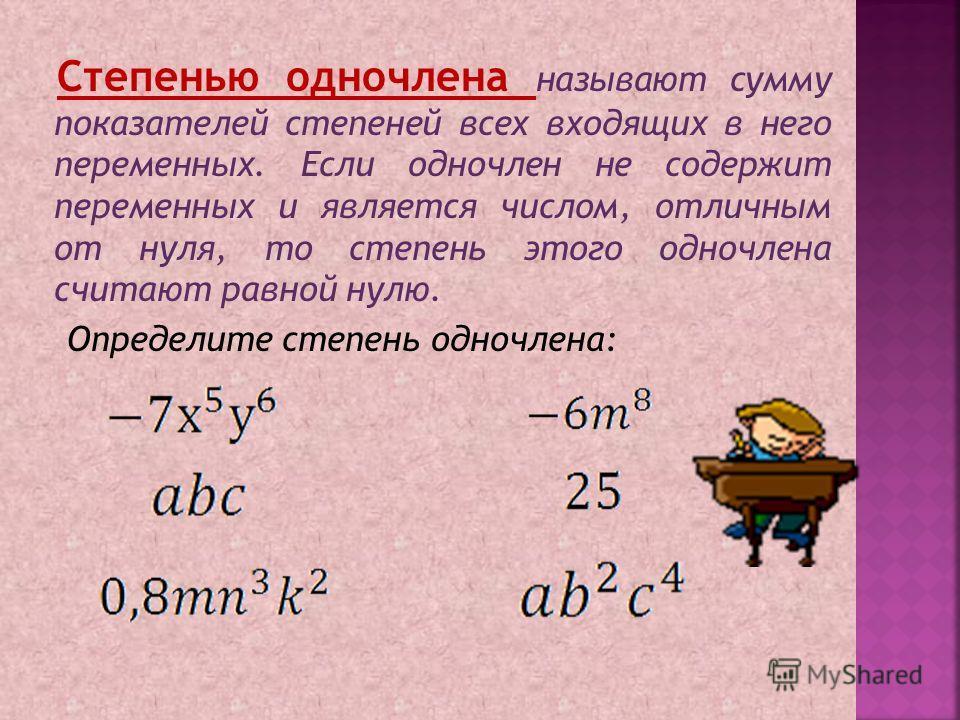 Степенью одночлена называют сумму показателей степеней всех входящих в него переменных. Если одночлен не содержит переменных и является числом, отличным от нуля, то степень этого одночлена считают равной нулю. Определите степень одночлена: