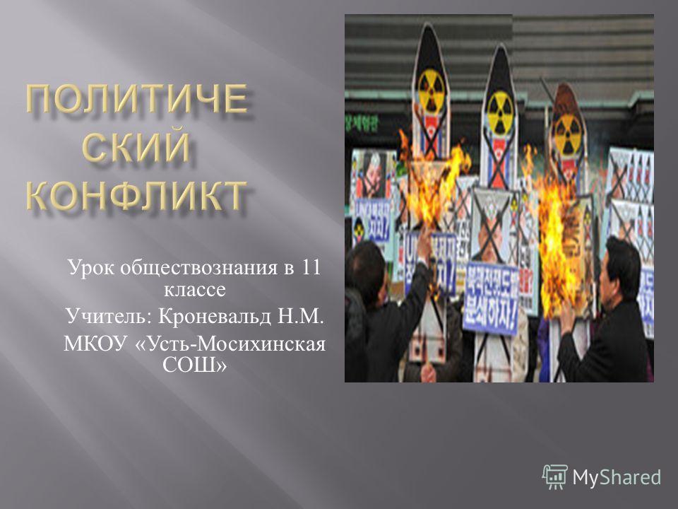 Урок обществознания в 11 классе Учитель : Кроневальд Н. М. МКОУ « Усть - Мосихинская СОШ »