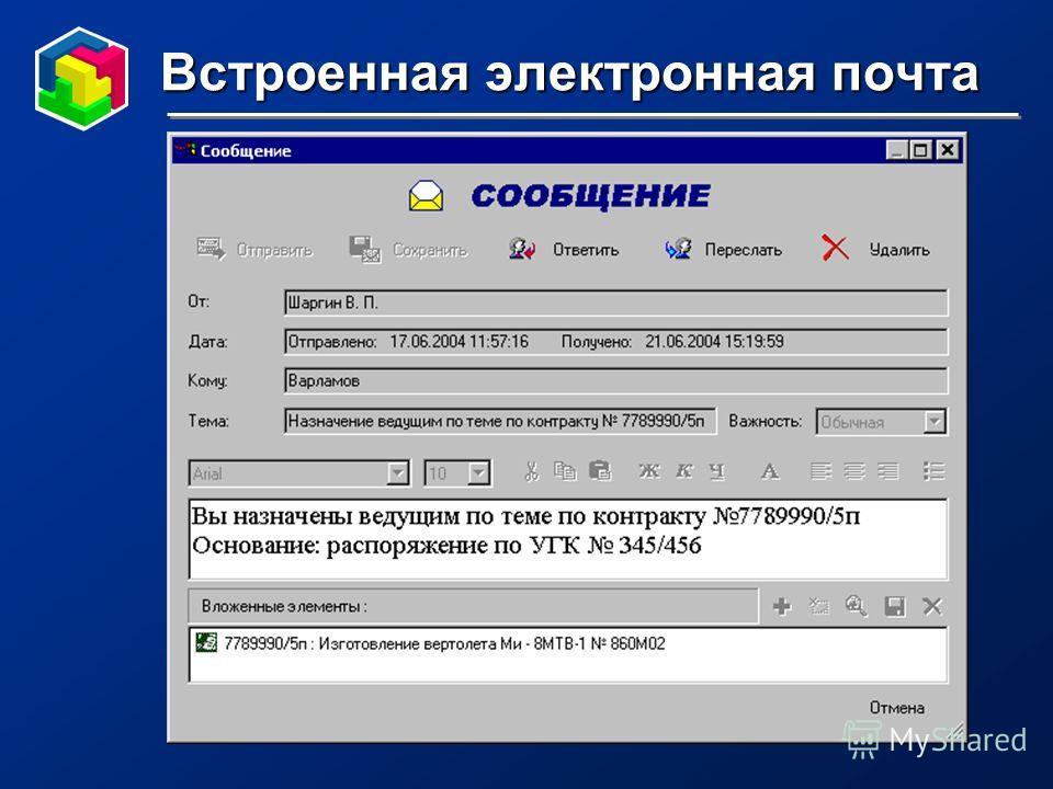 Встроенная электронная почта