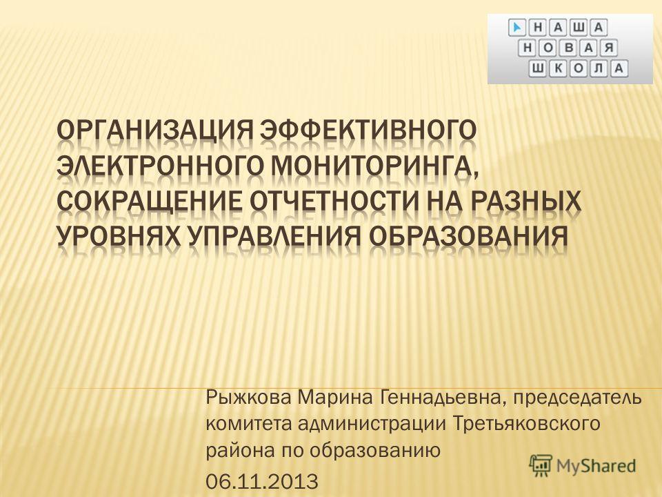 Рыжкова Марина Геннадьевна, председатель комитета администрации Третьяковского района по образованию 06.11.2013