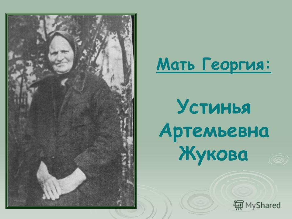 Мать Георгия: Устинья Артемьевна Жукова