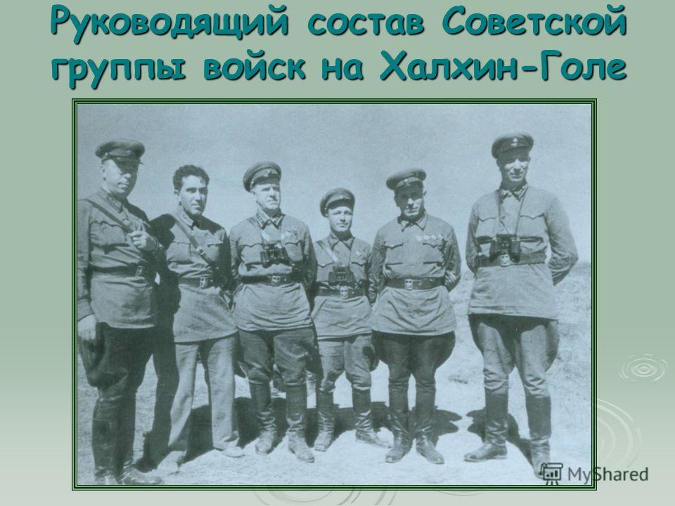 Руководящий состав Советской группы войск на Халхин-Голе