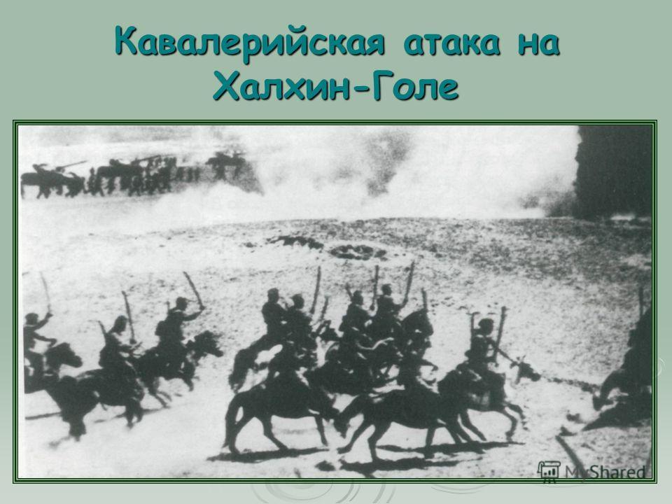 Кавалерийская атака на Халхин-Голе