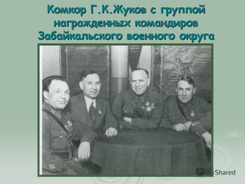 Комкор Г.К.Жуков с группой награжденных командиров Забайкальского военного округа