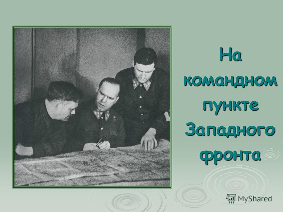 На командном пункте Западного фронта