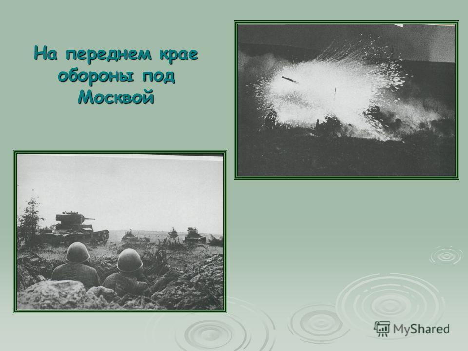 На переднем крае обороны под Москвой