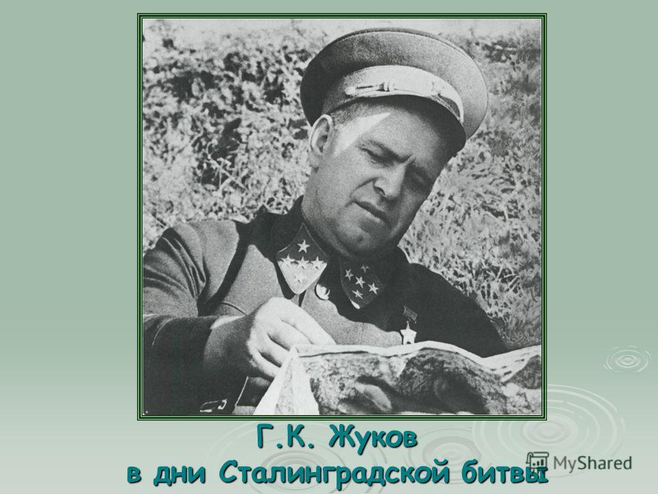 Г.К. Жуков в дни Сталинградской битвы