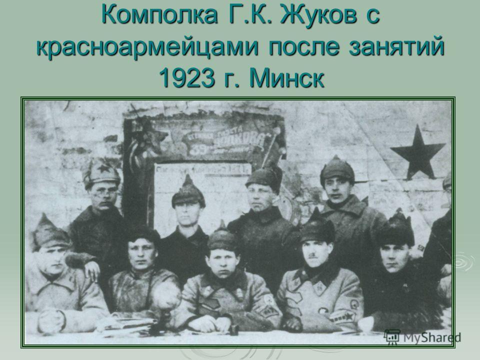Комполка Г.К. Жуков с красноармейцами после занятий 1923 г. Минск