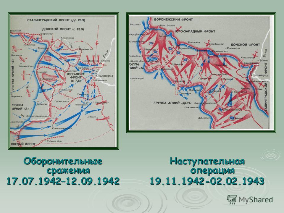 Оборонительные сражения 17.07.1942–12.09.1942 Наступательная операция 19.11.1942-02.02.1943