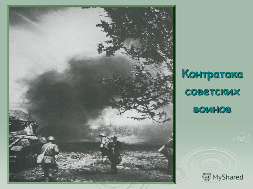 Контратака советских воинов