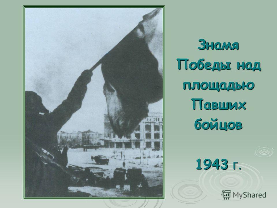 Знамя Победы над площадью Павших бойцов 1943 г.