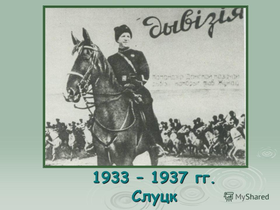 1933 – 1937 гг. Слуцк