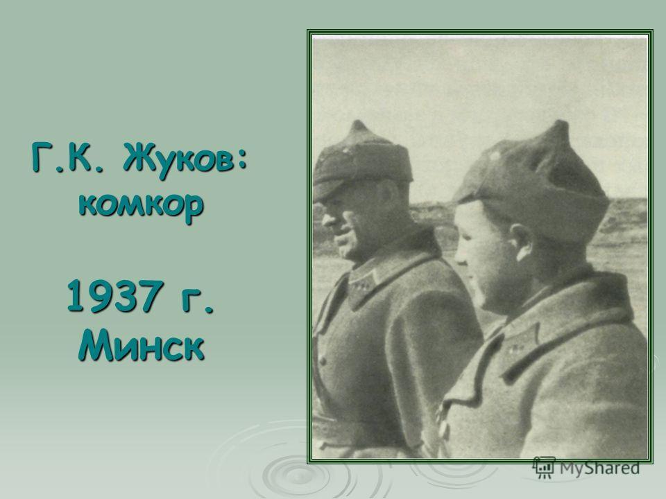 Г.К. Жуков: комкор 1937 г. Минск