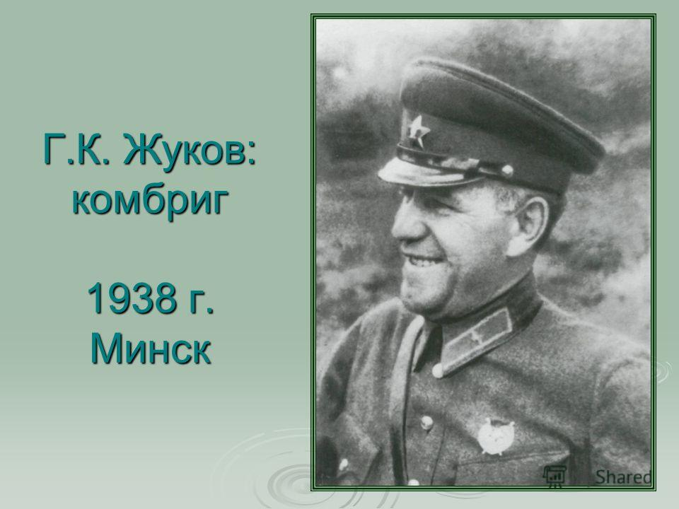 Г.К. Жуков: комбриг 1938 г. Минск