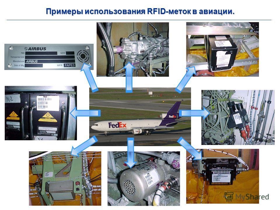 Примеры использования RFID-меток в авиации.