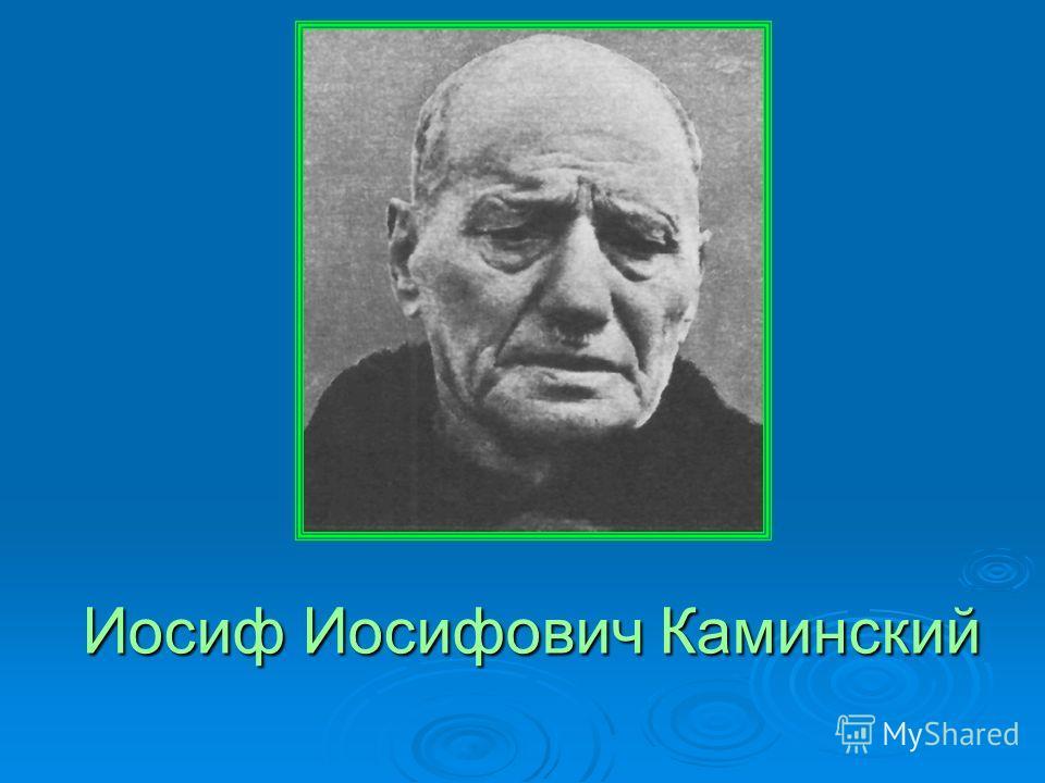 Иосиф Иосифович Каминский