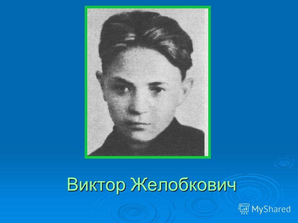Виктор Желобкович
