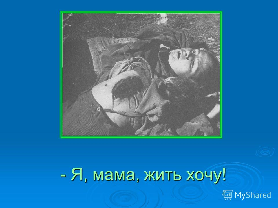 - Я, мама, жить хочу!