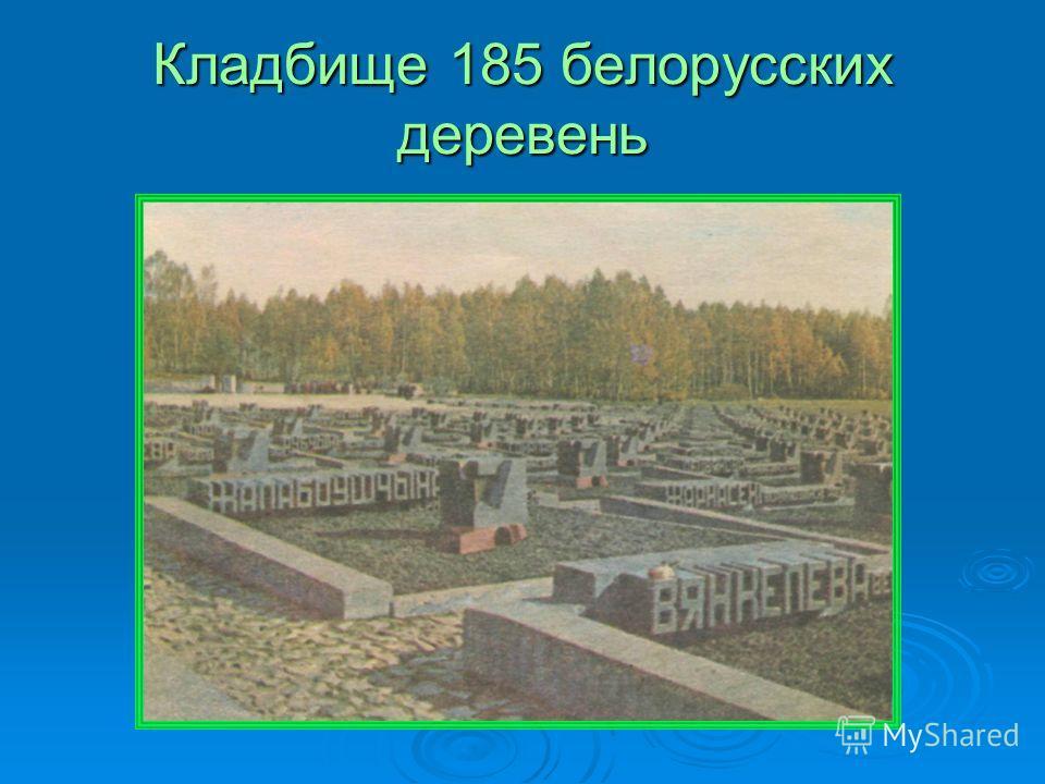 Кладбище 185 белорусских деревень