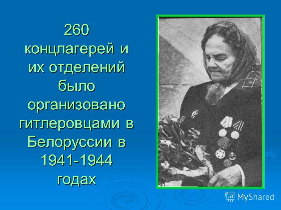 260 концлагерей и их отделений было организовано гитлеровцами в Белоруссии в 1941-1944 годах