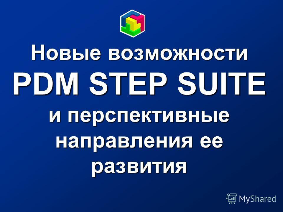 Новые возможности PDM STEP SUITE и перспективные направления ее развития
